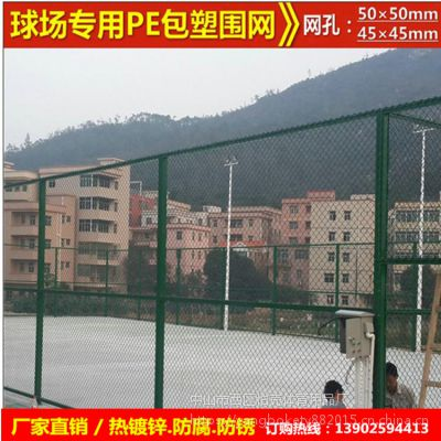厂家直销 运动场围栏网 中山足球场围网一平方价格 篮球场围网包施工