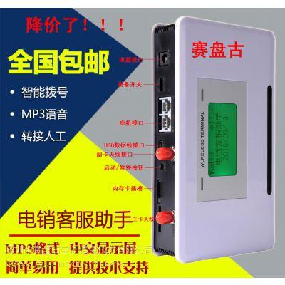 赛盘古全自动语音广告电话机营销机插移动联通铁通双卡自动拨号V3版