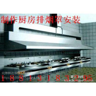 北京平谷区加工通风系统安装68640936
