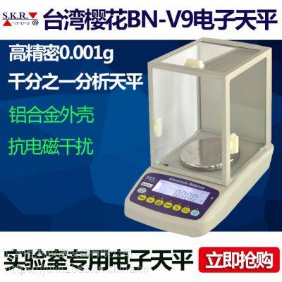 台湾樱花高精度实验室天平电子精密分析天平千分之一0.001G