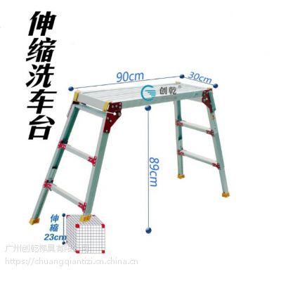 广东创乾CQCS-2 创乾牌工作台伸缩式洗车台标准洗车台铝合金梯子平台梯凳
