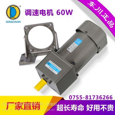 东川电机 5IK60RGN-CF 调速定速电机 交流齿轮减速马达