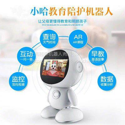 慧昱教育小哈智能早教机器人wifi儿童学习陪护AR课程幼儿语音互动