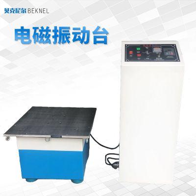 垂直水平电磁振动台震动测试仪