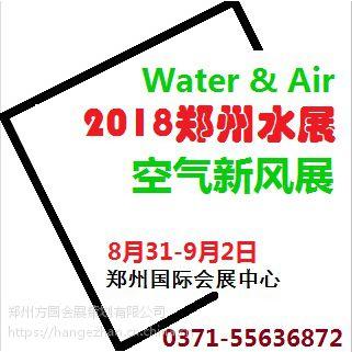 2018郑州新风展8月引领空气净化暖通行业发展,再写辉煌篇章