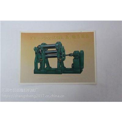 天津二辊压延机 昌盛橡胶机械厂(图) 二辊压延机厂家