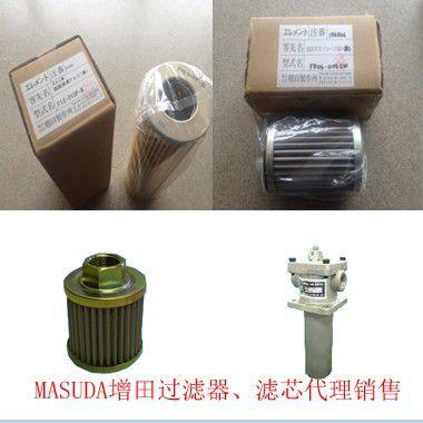 A04-050SW MASUDA增田滤芯、过滤器代理销售