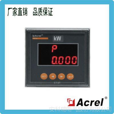 安科瑞PZ72-E/C 进线配电柜 固定柜 出线柜多功能 电量监测仪表