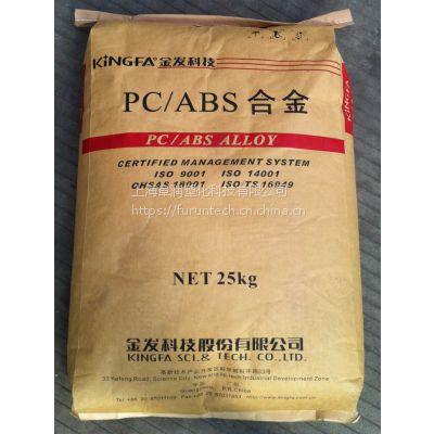 江苏现货经销广州金发PC/ABS JH960-HT08无卤阻燃高耐热塑料
