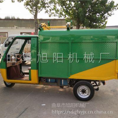 厂家直销自动翻桶保洁车农村电动清运车旭阳液压自卸环卫车