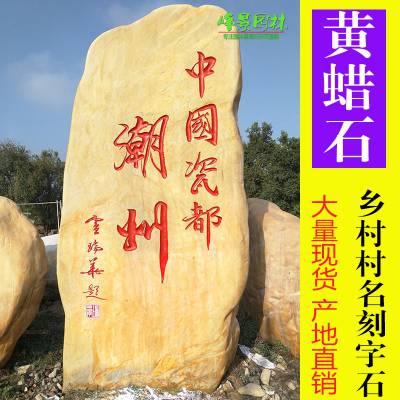销往山东景观石、山东济南大型刻字石 黄腊石