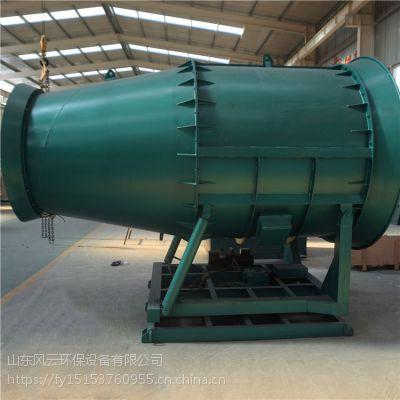 风云全自动风送式雾炮机 工地煤矿除尘喷雾机
