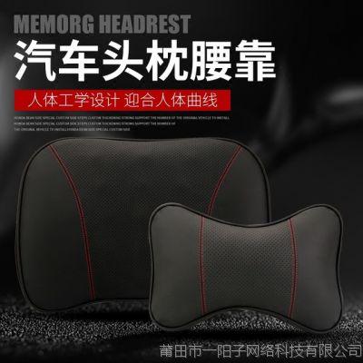 丰田奥迪现代大众路虎奔驰汽车真皮头枕座椅车用靠枕护颈四季枕头
