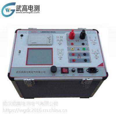 WDHG-A 互感器特性综合测试仪价格