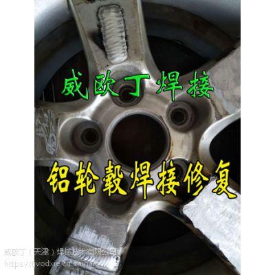 威欧丁铝氩弧焊丝铝电焊条修复汽车铝合金轮毂焊接方法
