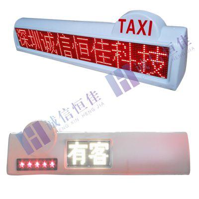 供应品牌出租车GPRS无线LED车顶显示屏