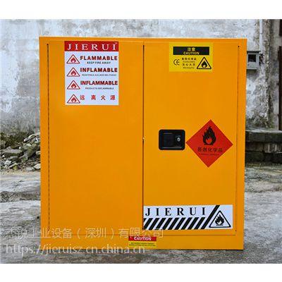 南平防爆柜-防火安全柜-化学品储存柜