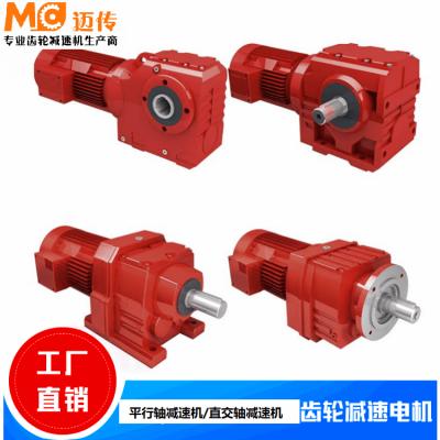 炉排减速机,锅炉专用电机,郑州迈传斜齿轮电机减速机一体机专业定制