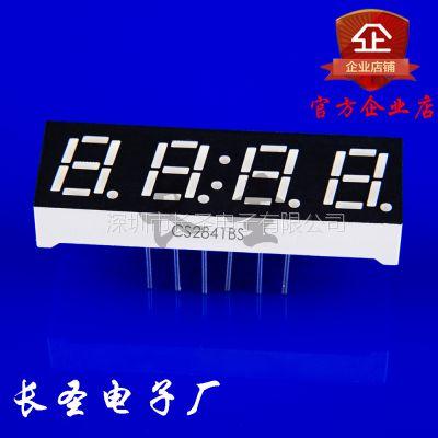 CS2841 0.28英寸LED数码管 4位8显示数码管 长圣供应商