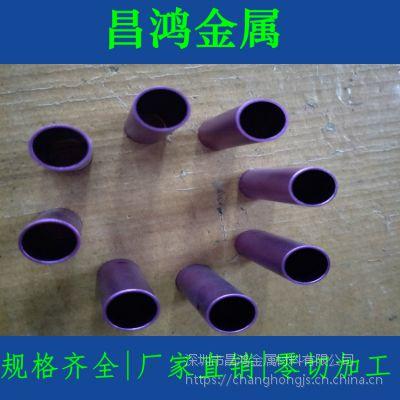 直销各种氧化铝管 彩色铝管 异型铝管 开模生产定做精拉铝管