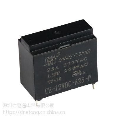 厂家直销信易通12V功率继电器CE-12VDC-A25-P小型25A 继电器