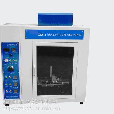 泊飞供应ZRS-2型灼热丝试验仪