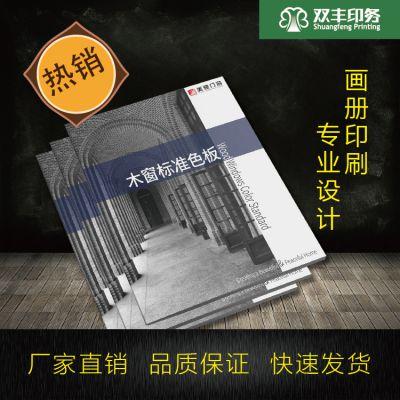 信阳印刷厂 信阳彩印厂家选双丰印务 质量好服务周