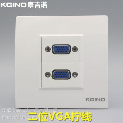 康吉诺86型二位免焊接VGA电脑插座双口VGA投影仪多媒体显示器面板