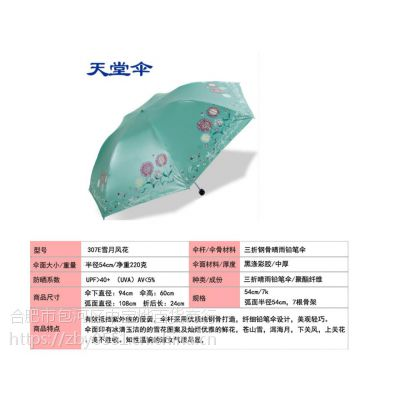 合肥天堂伞批发-印字【合肥天堂雨伞代理商】 安徽省
