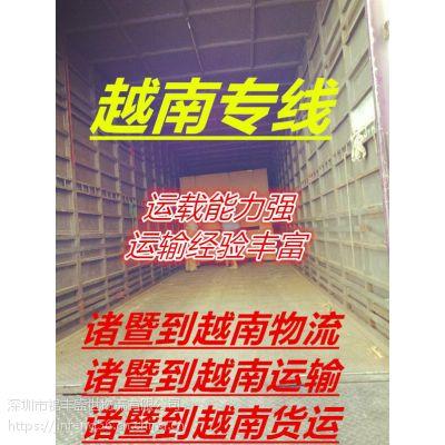 诸暨到越南物流公司 越南运输专业快速