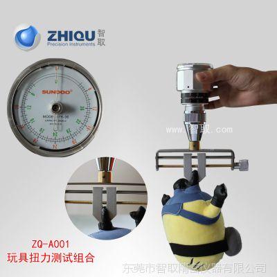 ZQ-A001 玩具扭力测试仪 STK 手持扭力计