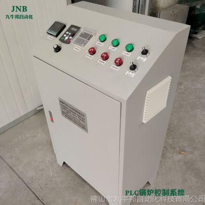 PLC锅炉控制系统定做 自动化成套电气电控柜 燃气燃油锅炉控制柜
