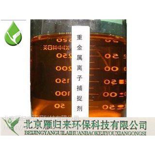 泰州重金属捕捉剂在污水领域作用