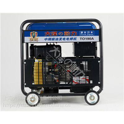 大泽190A柴油发电电焊机 使用方便
