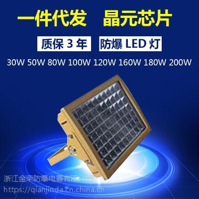 厂家直销防爆灯LED防爆泛光灯金荣JRT97系列防爆高效节能LED泛光灯