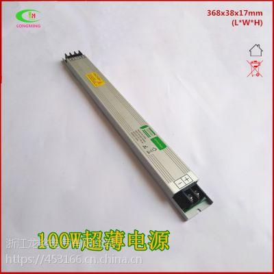 卡布灯箱12V8.3A100W开关电源超薄尺寸16.5mm专用内置LED电源龙铭