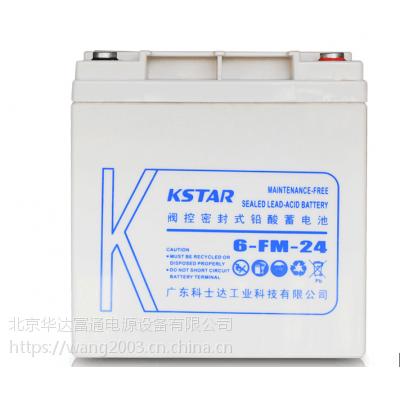 科士达蓄电池6-FM-120A代理商报价