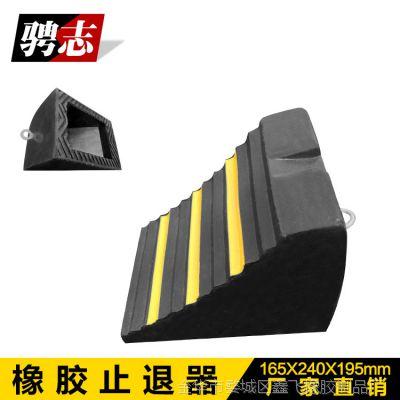 橡胶车轮挡/止胎止退器 大货车半挂槽车三角木 定位器 止步 滑器