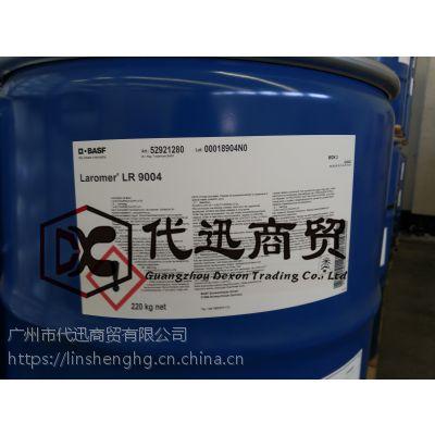 UV胶版油墨用D.BASF德国巴斯夫Laromer莱如玛LR9004聚酯丙烯酸酯