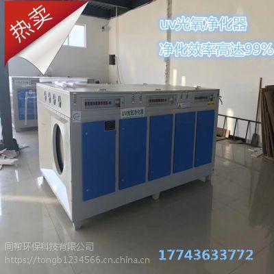 制鞋厂废气处理设备厂家a鞋厂废气净化设备光氧净化器