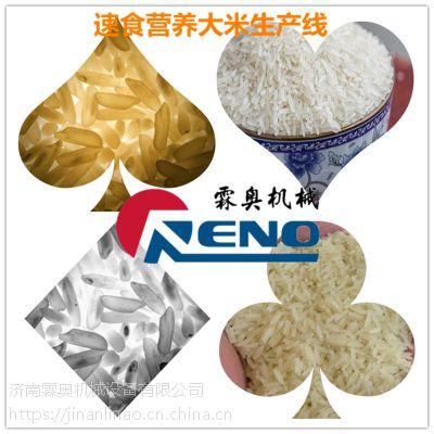 营养大米机器 营养大米膨化机