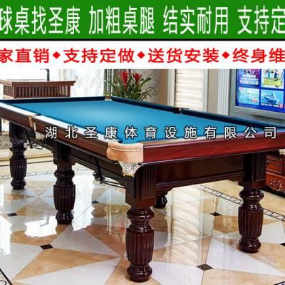 襄阳标准台球桌 家用美式台球桌厂家直销