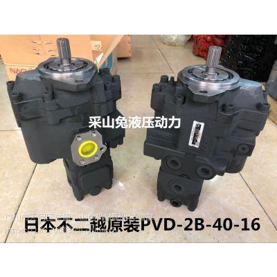 日本不二越原装PVD-2B-40-16