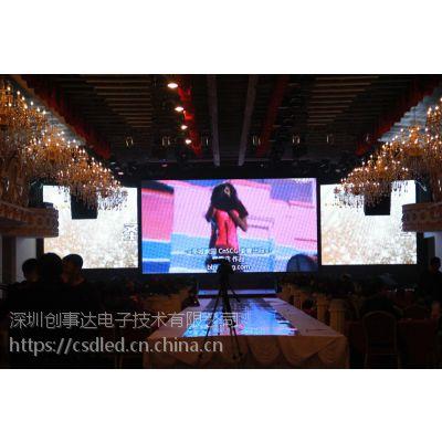 创事达直销供应室内P2.5高清led显示屏 led广告屏