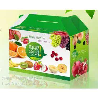 三门峡纸箱厂 三门峡柿子礼品纸箱 高档包装印刷 新款设计促进销售进度