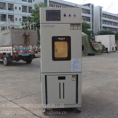 可程式恒温恒湿试验箱定制厂家优选环瑞测试(reale)