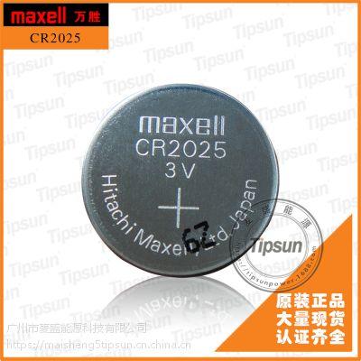 原装进口maxell万胜CR2025 锂锰扣式一次性电池 质量保证 供货稳定 电子产品