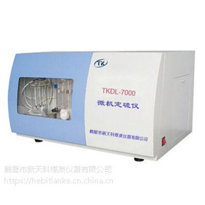供应品质保障微机定硫仪/煤炭全硫分析仪
