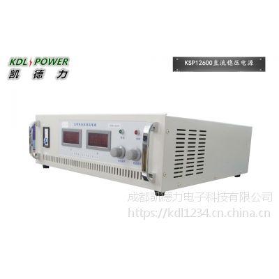 上海12V600A直流稳压电源价格 成都直流稳压电源厂家-凯德力KSP12600
