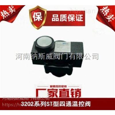 郑州SPM 3202 ST型四通温控阀厂家,纳斯威铸铁四通温控阀价格
